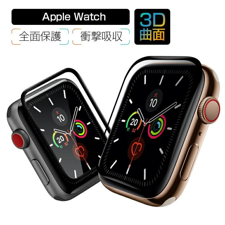 【楽天ランキング1位獲得】Apple Watch Series 4 全面保護フィルム 40mm 44mm Apple Watch Series 3 ガラスフィルム 3D曲面 38mm 42mm アップルウォッチ 3 液晶保護フィルム 衝撃吸収 Apple Watch Series 3/2/1 対応 保護シート 送料無料
