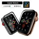 【楽天1位獲得】Apple Watch Series SE 全面保護フィルム Apple Watch 6 5 4 フィルム 40mm 44mm Apple Watch Series …