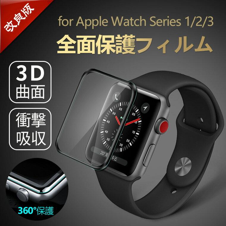 【全品P5倍】Apple Watch Series 3 ガラスフィルム 38mm Apple Watch Series 3 保護フィルム 全面 42mm アップルウォッチ3 強化ガラス 液晶保護フィルム 3Dラウンドエッジ Apple Watch Series 3/2/1 保護シート 硬度9H 送料無料