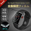 Apple Watch Series 3 ガラスフィルム 38mm Apple Watch Series 3 保護フィルム 全面 42mm アップルウォッチ3 ...
