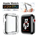 Apple Watch Series 3 ケース 38mm Apple Watch 本体 全面保護 ケース カバー Apple Watch Series 3 38mm ケース アップルウォッチ フィル