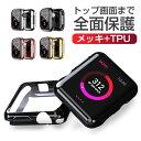 【楽天8位】Apple Watch 6 カバーApple Watch SEケース 44mm アップルウォッチ ケース Apple Watch Series 4 40mm 超…