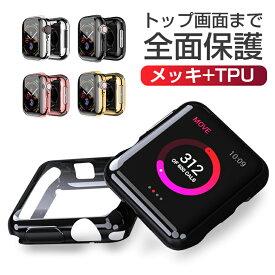 Apple Watch 6 カバーApple Watch SEケース 44mm アップルウォッチ ケース Apple Watch Series 4 40mm 超薄型 カバー アイ ウォッチ 全面保護 ケース Apple Watch3/2 42mm フィルム 必要なし 装着簡単 TPU 耐衝撃 送料無料 プレゼント