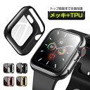 【楽天1位獲得】Apple Watch SE ケース Apple Watch 6 カバー Apple Watch 5 画面保護 44mm アップルウォッチ ケース …