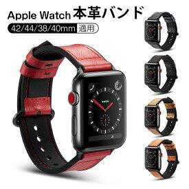 【TPUケース付き】Apple Watch Series 4 バンド 40mm 本革 Apple Watch Series 4 バンド 44mm レザー Apple Watch Series 4 本体 保護ベルト 38mm 42mm バンド 皮 おしゃれ ビジネス 全5色 送料無料