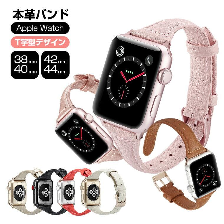 【2018新型 T字型バンド】Apple Watch Series 4 ベルト TPUカバー付 40mm 44mm 本革 Apple Watch 4 レザー ベルト Apple Watch Series3 腕時計 交換バンド 42mm 38mm アップルウォッチ シリーズ 3/2/1 バンド ベルト 女子に大人気 おしゃれ