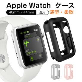 Apple Watch Series 4 ケース ソフト Apple Watch 4 カバー 44mm 40mm アップル ウォッチ シリーズ4 ケース 柔らかい アップルウォッチ 保護カバー 艶消し 薄型 軽量 耐衝撃 装着簡単 送料無料