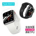 【楽天10位獲得】Apple Watch 5 フィルム 40mm Apple Watch Series 4 全面保護フィルム 44mm アップル ウォッチ 4 液…