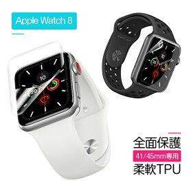 【楽天10位獲得】Apple Watch 7 フィルム 41mm Apple Watch Series 7 全面保護フィルム 45mm アップル ウォッチ 7 液晶フィルム アップル ウォッチ シリーズ 7 フルーカバー Apple Watch 7 液晶シール 透明 指紋防止 衝撃吸収 送料無料 プレゼント