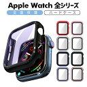 楽天5位 Apple Watch Series 6 SE ケース ガラスフィルム ブルーライトカット Apple Watch 5 カバー 40mm 44mm 42mm 3…