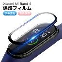 Xiaomi Mi Band 4 フィルム Xiaomi マートウォッチ 保護フィルム シャオミ Mi バンド 4 画面保護フィルム スマートバンド 保護シート スマートブレスレット 保護シート 低反