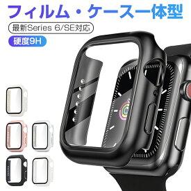 【ケース+フィルム 一体型】Apple Watch SE ケース Apple Watch Series 6 カバー クリア Apple Watch 40mm ケース 44mm カバー Apple Watch Series 6 SE 5 4 対応 アップル ウォッチ フルカバー おしゃれ 耐衝撃 高級 4色 送料無料 プレゼント