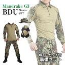 【送料無料 数量限定価格】 迷彩服 上下 セット BDU セット マンドレイク サバゲー 装備 レディース メンズ 女性 服装…