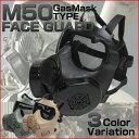【 メガネ対応 】 サバゲー フェイスガード サバイバルゲーム M50 タイプ ガスマスク ゴーグル 電動ファン 交換レンズ…