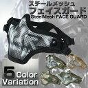 サバイバルゲーム フェイスマスク サバゲー マスク フェイスガード ハーフ スチール メッシュ マスク スカル サバゲー 装備 マスク 頬付け