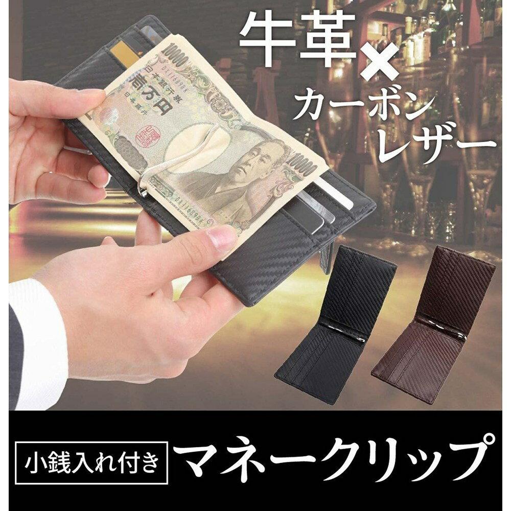 【赤字覚悟!送料無料】 マネークリップ 小銭入れ付き 財布 カード 革 おしゃれ コイン ケース レザー スキミング防止 RFIDブロッキング機能