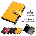【 最新デザイン!この価格で本革 & アルミ 】 カードケース クレジットカードケース スキミング防止 送料無料 カード…