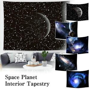 インテリア タペストリー おしゃれ 宇宙 銀河 星 惑星 スペース ポスター 黒 風景 大判 大きい 目隠し 布 部屋 飾り 飾り付け 景色 テレワーク リモートワーク 背景布 ファブリックポスター