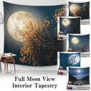 タペストリー 月 満月 秋 大きい 自然 風景 十五夜 中秋 月見 飾り インテリア 大判 夜景 紅葉 撮影 背景 布 きれい …