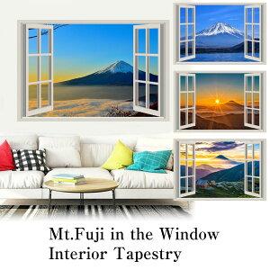 タペストリー 富士山 風景 絶景 景色 窓 だまし絵 森 山 和風 きれい さわやか 癒し おしゃれ ポスター 大きい インスタ映え グッズ 小物 テレワーク 背景 リモートワーク 布 壁 インテリア 目