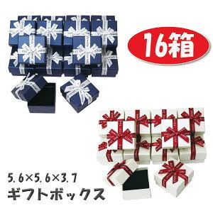 【16箱セット】 ギフトボックス プレゼント 箱 リボン付き アクセサリー ラッピング パッケージ ボックス 化粧箱 正方形 ピアス ネックレス 指輪 紙箱 おしゃれ