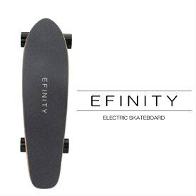 EFINITY TYPE250S 電動スケートボード 最大時速15-18km 電動スケボー ブレーキ付き キックボード