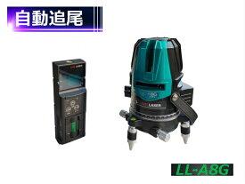 ★新製品★LIVE LASER 自動追尾 LL-A8G 8ライン 墨出し器 グリーンレーザー 全自動 オートレベル 搭載屋内・屋外兼用墨出し器 レーザー ナビ NAVI