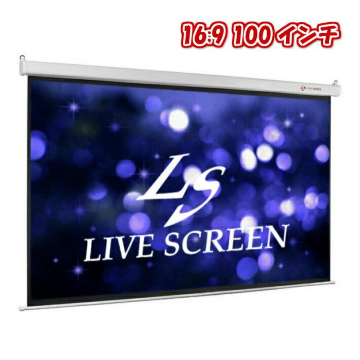 LIVE SCREEN フルHD対応 16:9 100インチ 電動格納 プロジェクタースクリーン 人気 オススメ 吊り下げ式 電動プロジェクタースクリーン 電動スクリーン