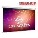 LIVE SCREEN フルHD対応 16:9 120インチ 電動格納 プロジェクタースクリーン 人気 オススメ 吊り下げ式 電動プロジ…
