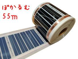(7)ぽかるむ 55m 16畳用 25cm×55m 電気式 床暖房 フィルム式 ホットカーペット 200V ヒーター 電気 床暖 遠赤外線(コントローラー別売り)