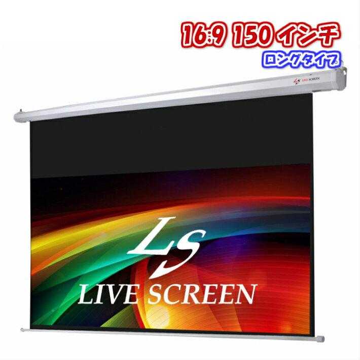 LIVE SCREEN フルHD対応 16:9 150インチ ロングタイプ 電動格納 プロジェクタースクリーン 人気 オススメ 吊り下げ式 電動プロジェクタースクリーン 電動スクリーン