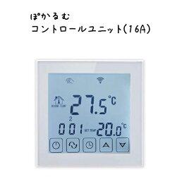 (8)ぽかるむ 専用コントローラー 16A 電気式 床暖房 フィルム式 ホットカーペット 200V ヒーター 電気 床暖 遠赤外線(フィルム別売り)