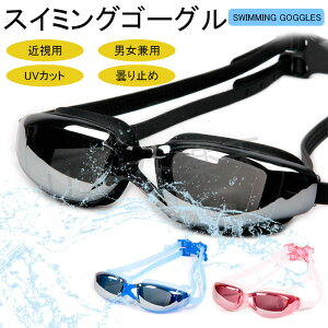 度付きミラーゴーグル スイムゴーグル スイミングゴーグル 大人 水泳 男性 女性 水中メガネ くもり止め 競泳用ゴーグル UVカット 紫外線カット 送料無料