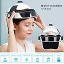 2021最新型ヘッドスパ 2年品質保証 ハンズフリー ヘッドマッサージ機 家電 効果 ヘアケア 自宅 頭皮マッサージ グッズ…