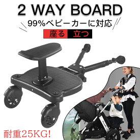 ベビーカーステップ ベビーカー補助ペダル ステップ バギー サドル付き 二人乗り用ボード 二人乗り 取り付け簡単 収納可能 2WAY お出かけ ボード 2輪 ベビーカー補助
