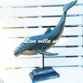【マリンインテリア】木彫り☆クジラ木彫りのオブジェ