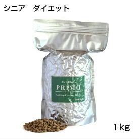 【 ダイエット シニア用 プリモフード 1kg 】 新鮮・国産ドッグフード 成犬 小粒 ペットフード ドックフード ドライフード