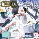 【あす楽】保冷 熱中症対策グッズ クーラーボックス 17L ペットボトル【ホリデーランドクーラー17H】水抜き栓付 ベル…