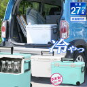 【あす楽】保冷 熱中症対策グッズ クーラーボックス ペットボトル【ホリデーランドクーラー27H】水抜き栓付 ベルト付 …