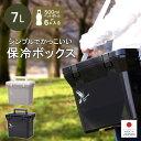 【あす楽】クーラーボックス 小型 おしゃれ 日本製 保冷 保温 黒 ブラック【ハミングバードクーラー7L】アウトドア レ…