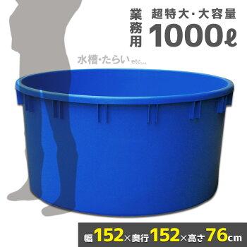 ブル・コンテナジャンボ丸1000