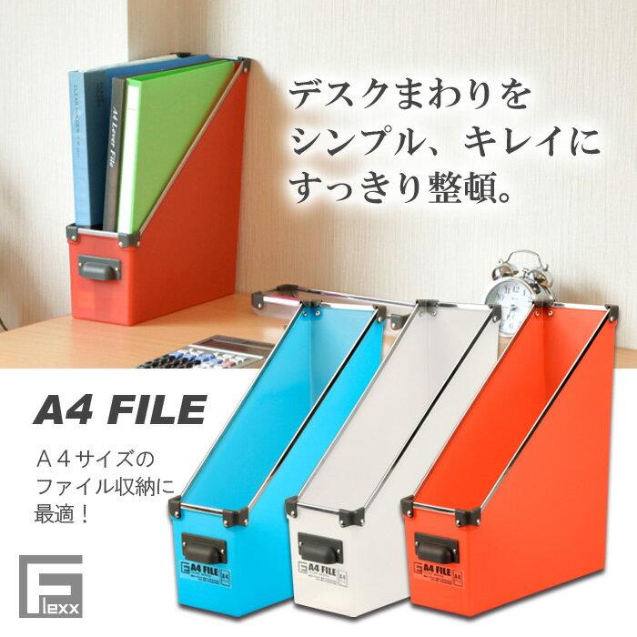 ファイルボックス ファイルスタンド【フレックスA4ファイル】収納 文具 整理 ケース ステンレス 卓上 整頓 A4 書類 ラック 卓上ラック オフィス 雑誌 伸和 シンワ10P03Dec16