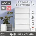【送料無料】収納ケース プラスチック 引き出し 日本製【プラストベーシックFR5104】幅51cm 奥行45cm 4段 ワイド 幅広…