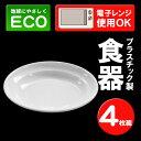 【あす楽】レジャー食器 アウトドア食器《お徳用4枚組》【丸型カレー皿】経済的 エコ 電子レンジ対応 食洗機OK ピクニ…