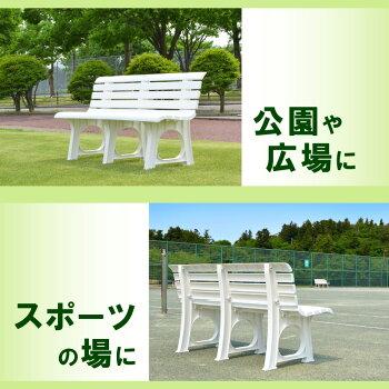 【送料無料】【ポイント20倍】ベンチガーデンベンチプラスチック製日本製【ホリディランドLベンチ】2人掛け3人掛け屋外雨でも平気なプラスチック製背もたれ付き2人用3人用エリアバス停パーキング幅145cm長椅子頑丈丈夫10P27May16