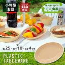 【あす楽】レジャー食器 アウトドア食器 経済的 エコ 電子レンジ対応 食洗機OK【小判皿】ピクニック 行楽 バーべーキ…