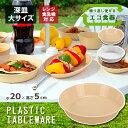 【あす楽】レジャー食器 アウトドア食器 経済的 エコ 電子レンジ対応 食洗機OK【深皿(大)】ピクニック 行楽 バーべー…