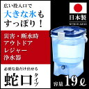 【送料無料】ウォータータンク ウォーターサーバー 地震防災用品 給水タンク 水かん【水缶19L】断水 バケツ ジャグ 非…