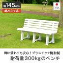 【送料無料】ベンチ ガーデンベンチ プラスチック製 日本製【ホリディランドLベンチ】 2人掛け 3人掛け 屋外 雨でも平…
