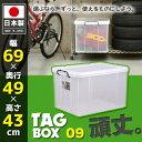 収納ボックス フタ付き【タッグボックス09】約幅68×奥行49×高さ43cm 頑丈 プラスチック製 衣装ケース 工具箱 衣類 …